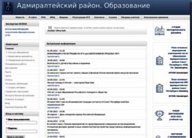 adm-edu.spb.ru
