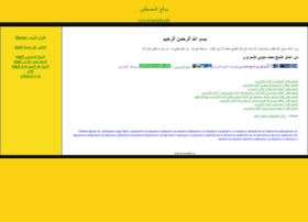 al-mostafa.info