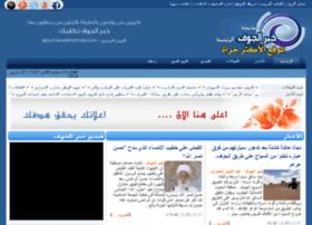 aljouf-news.net