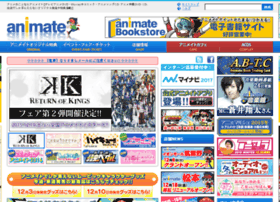 animate.jp