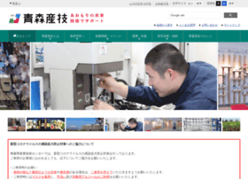 aomori-itc.or.jp