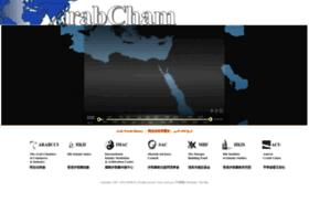 arabcci.org
