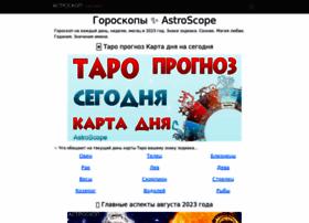 astroscope.ru