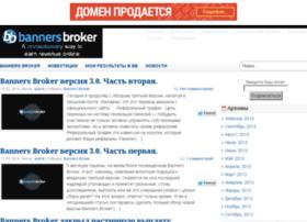 Баннерс брокер обучение