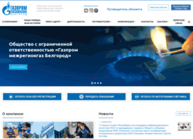 belregiongaz.ru