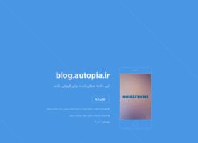 blog.autopia.ir