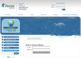 cabinet.awax.ru