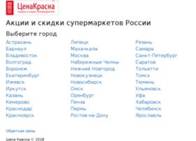 cenakrasna.ru