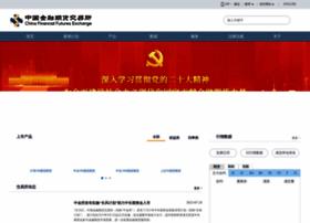 cffex.com.cn