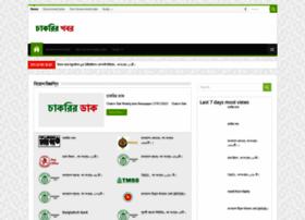 chakrirkhobor.com.bd
