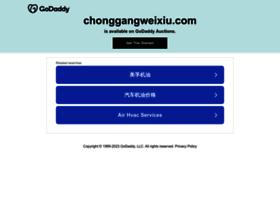 chonggangweixiu.com