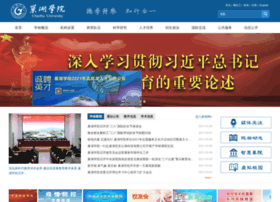 chtc.edu.cn