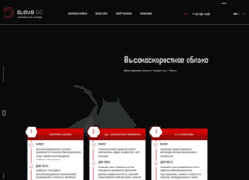 clouddc.ru