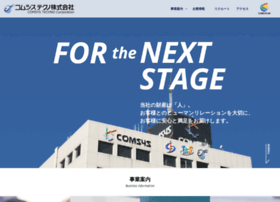 comsystechno.co.jp