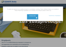 cosmotebooks.gr