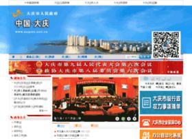 daqing.gov.cn