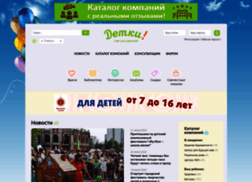 detkityumen.ru