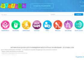 dev.ogolosha.com