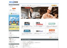 dex.ne.jp
