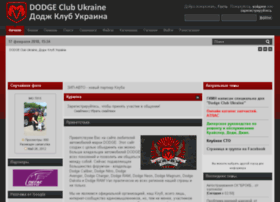 dodge-club.org.ua