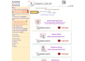 domain.com.hk