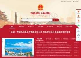 dongchangfu.gov.cn