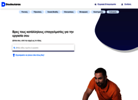 douleutaras.gr