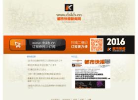 dskb.hangzhou.com.cn