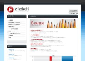 e-kaiseki.com