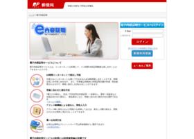 e-naiyo.post.japanpost.jp