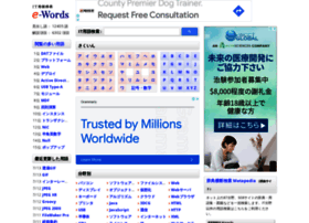e-words.jp