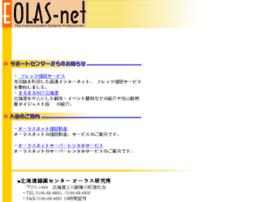 eolas.co.jp