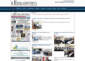 epikairotita.info