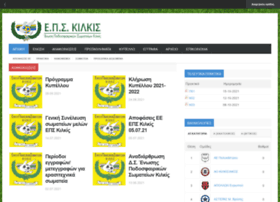 epskilkis.gr