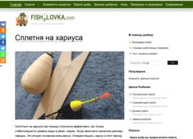 fishelovka.com