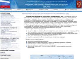 fskp.gost.ru