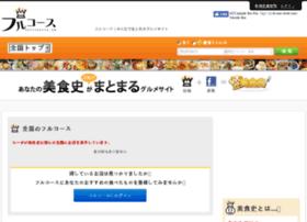fullcourse.jp