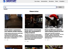 geostart.ru
