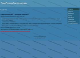 glavregionelektrosvyaz.ru