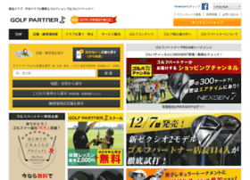 golfpartner.co.jp