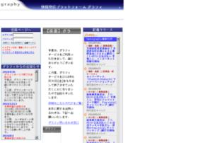 graphy.ne.jp