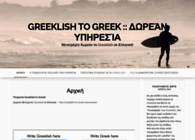 greeklish-to-greek.gr