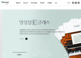 hansolpaper.co.kr