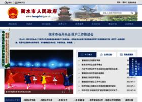 hengshui.gov.cn