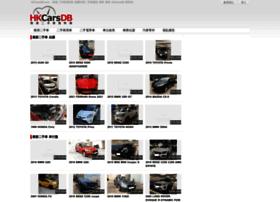 hkcarsdb.com
