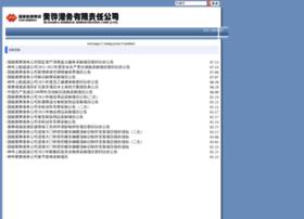 huanghuaport.com.cn