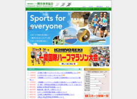 ichinoseki-sports.or.jp