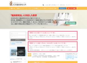 icrweb.jp