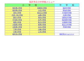 inazawa-aic.ed.jp