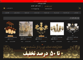 iranlustr.com